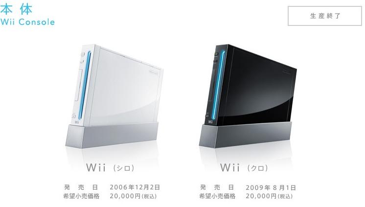 任天堂 Wii、生産終了