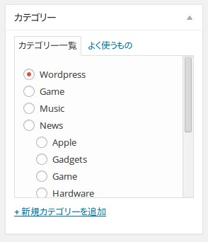 WordPress の投稿画面でカテゴリー選択をラジオボタンにする
