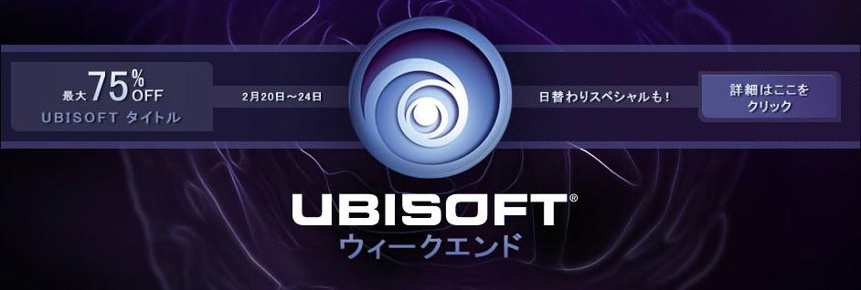 【Steam】Ubisoft Publisher Weekend開催中―UBIのタイトルが最大75% OFF