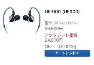 LogicoolアウトレットストアでUltimate Ears製品がセール中―UE 900が24,800円など