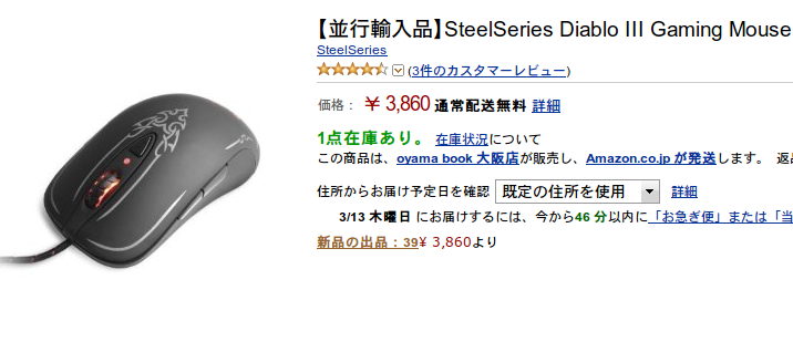 【Amazon】SteelSeries Diablo III Mouseが4,000円を割る値段に
