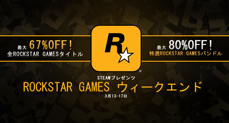【Steam】Weekend DealでKalypso MediaとRockstar Gamesのタイトルがセール中―TropicoやGTAシリーズなど