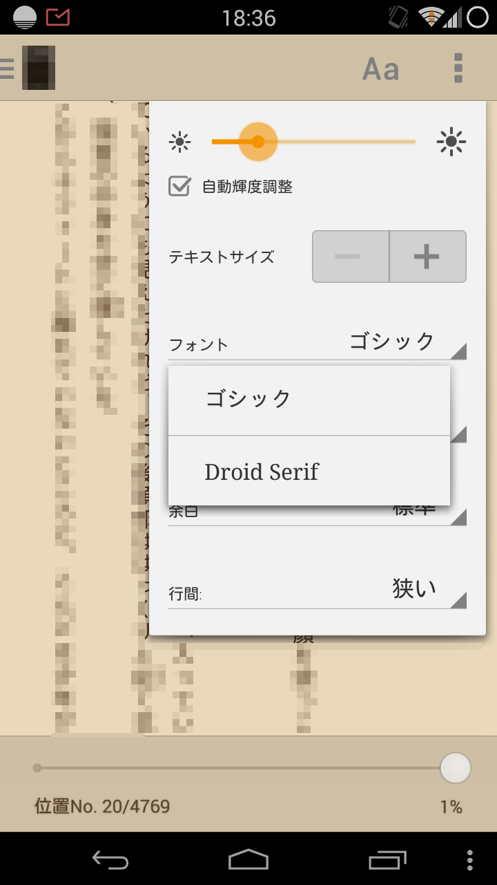 Kindle for Androidでフォントの選択肢から『明朝』が消えた