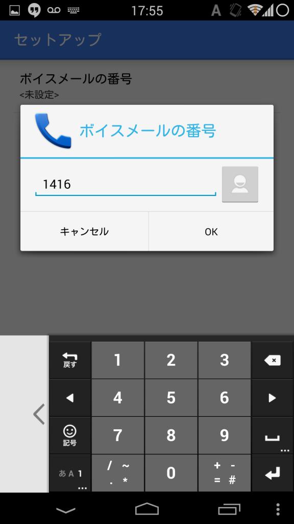 番号セットアップ