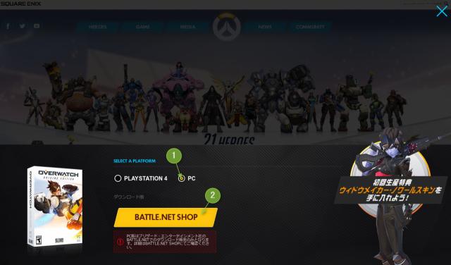 Battle.netに飛ばされる