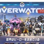 Windows版Overwatchを20ドル安く購入する